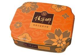 【南海网微商城】佳宁娜 双黄白莲蓉月饼 饼票