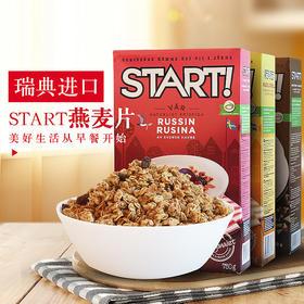 瑞典START!瑞典进口750g坚果水果燕麦片免煮即食葡萄干苹果榛子早餐燕麦片