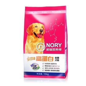 诺瑞营养师高蛋白全期犬粮10KG