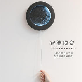 小鸣Moonii陶瓷月相灯 渐变月相效果|可估算时间|手工雕刻