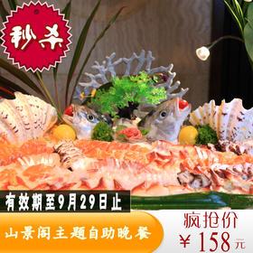 【限时抢购】山景阁主题自助晚餐