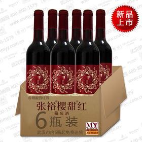 特价张裕红红葡萄酒 女士甜葡萄酒 婚庆宴会红酒750ml 整箱包邮|一淘网优惠购|购就省钱