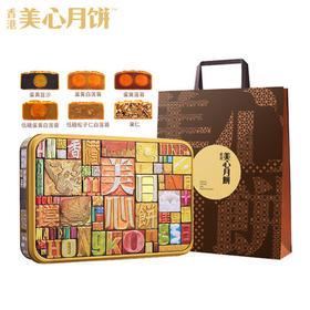 香港美心精选口味限量版月饼礼盒