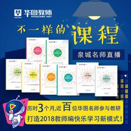 2018年山东教师编泉城名师直播课