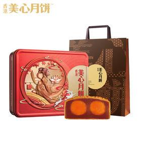 香港美心双黄莲蓉月饼礼盒