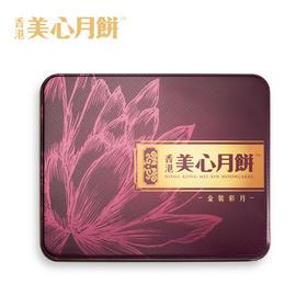 香港美心金装彩月月饼礼盒
