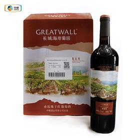 【高档红酒】长城海岸葡园精选级赤霞珠干红葡萄酒