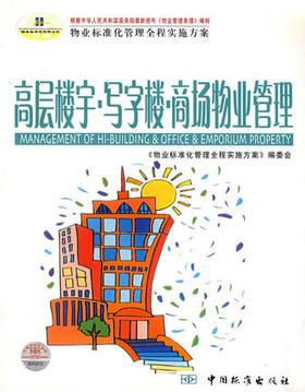 DZ-463.高层楼宇.写字楼.商场物业管理(PDF347页)