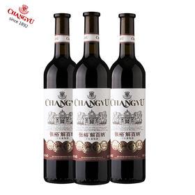张裕优级解百纳干红葡萄酒  单瓶价格整件起售哦 明毅园红酒