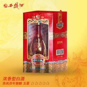 西凤酒 百年窖酿五星 浓香型白酒