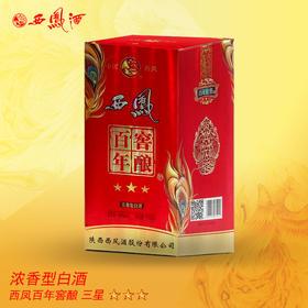 西凤酒百年窖酿三星 浓香型白酒