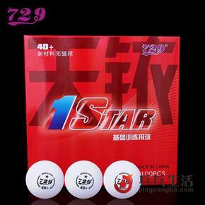 友谊729 新材料40+乒乓球无缝球1星100个装训练球多球