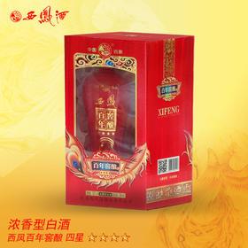 西凤酒百年窖酿四星 浓香型白酒