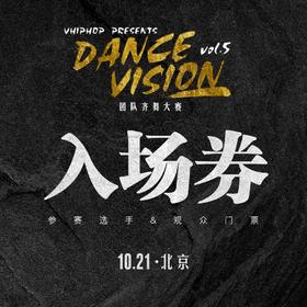Dance Vision vol.5 齐舞大赛入场券(选手&观众)