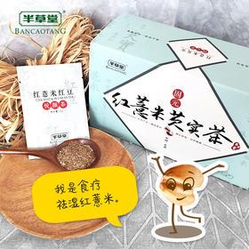 【爱养生】红薏米祛湿茶祛湿健脾 祛痘美颜 清热排毒 净化心神 悦颜茶/固元茶,纯谷物制作,红薏米红豆茶、红薏米芡实茶
