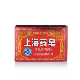 上海药皂高级透明药皂130g