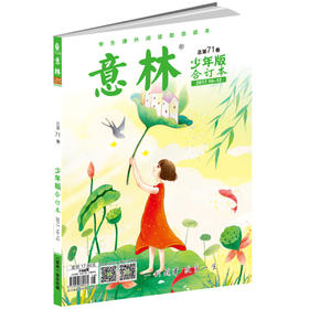意林少年版合订本 总第71卷(2017.10-12) 学生课外阅读励志读本