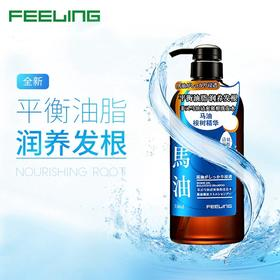 菲灵马油清爽强根洗发水