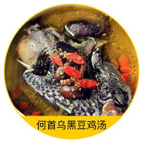 何首乌黑豆煲乌鸡 | 精选香港楼上牌优质何首乌,配以白眉乌鸡、肉质鲜嫩滋补,更选用Member's Mark黑豆,味道鲜美,汤汁浓醇