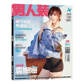 《男人装》2017年9月刊(封面女神:袁姗姗)