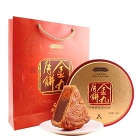 【南海网微商城】金九月饼 六黄白莲蓉大月饼 2斤装 包邮