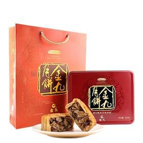 【南海网微商城】金九月饼 伍仁酥皮叉烧月饼 4个铁盒装 包邮