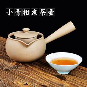 煮茶器小青柑侧把壶粗陶瓷泡茶神器大城小爱普洱黑白茶煮茶壶茶具