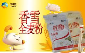 香雪小麦粉
