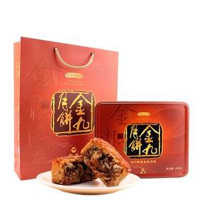 【南海网微商城】金九月饼 伍仁蛋黄金腿月饼 4个铁盒装 包邮