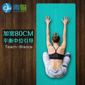 青鸟加宽80cm无味瑜伽垫男士运动健身垫tpe瑜珈垫子愈加垫防滑毯