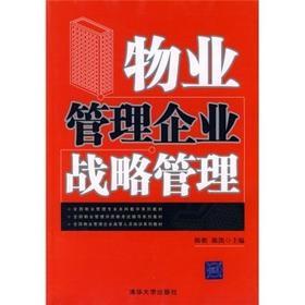 DZ-465.知名物业企业战略管理(PDF117页)