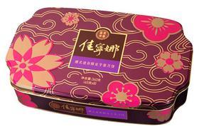 【南海网微商城】佳宁娜 潮式迷你酥皮芋蓉月饼 饼票