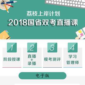 [电子版]2018国考/江苏省考荔枝双考计划(55晚直播+11本电子讲义)
