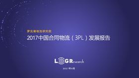 报告 | 2017中国合同物流发展报告