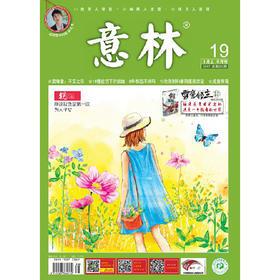 意林 2017年第19期(十月上)本期意中明星 刘昊然 课外阅读励志杂志 打造中国人真实贴心的心灵读本