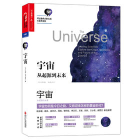"""【湛庐文化】 宇宙 从起源到未来 约翰·布罗克曼 宇宙天文 思想前沿 开启对宇宙起源与未来的""""大思考"""""""