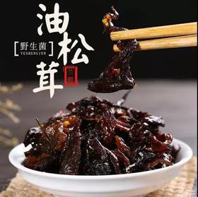 云南地道油松茸460g,舌尖上的美食,家乡的味道