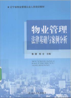 DZ-466.物业管理法律基础与案例分析(PDF316页)