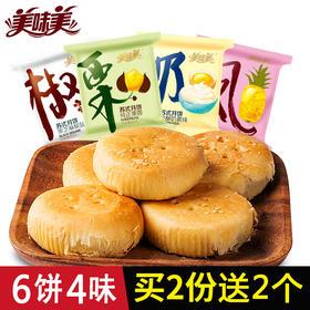 中秋月饼 苏式月饼6枚水果酥皮月饼传统手工糕点散装栗蓉奶黄凤梨4种口味