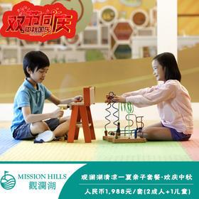 观澜湖清凉一夏亲子套餐 ·欢庆中秋(2成人+1儿童)