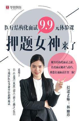 广东省医疗事业单位招聘结构化面试线上体验课