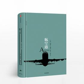 航空港(阿瑟·黑利商业小说系列)