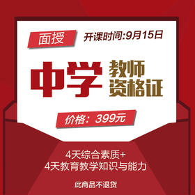 2017年青海省教师资格证(中学)笔试课程(面授)9月15日开课