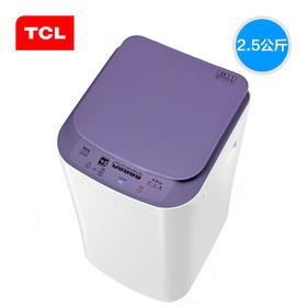 【TCL官方正品】XQBM25-Q3SR 2.5公斤 全自动迷你洗衣机  高温煮洗  呵护宝宝健康 专业抗菌  可拆卸波轮(梦幻紫)