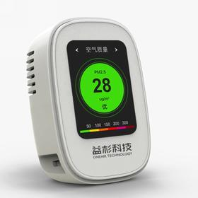 益杉科技AirHUGB5激光pm2.5空气质量检测仪激光测雾霾表测霾仪器