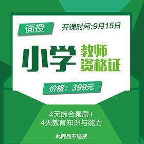 2017年青海省教师资格证(小学)笔试课程(面授)9月15日开课