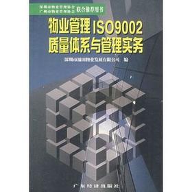 DZ-467.物业管理ISO9002质量体系与管理实务(PDF453页)