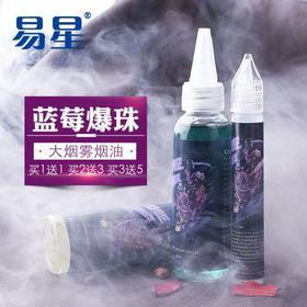 【买1送1】【买2送3】易星电子烟烟油 75ml僵尸海盗雪人鬼书水果味 烟草味烟液正品  多种口味