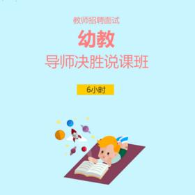 华图教师网 教师招聘幼教-导师决胜说课班视频 面试直播录播课