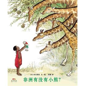 蒲蒲兰绘本馆官方微店:非洲有没有小熊?——小姑娘丢下了她的玩具熊,马托追上她了吗?